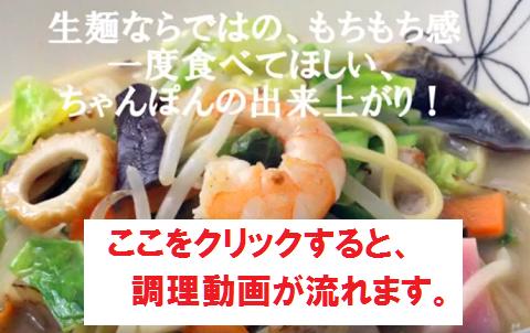 生麺 ちゃんぽん チャンポン 伊之助 スープ付き